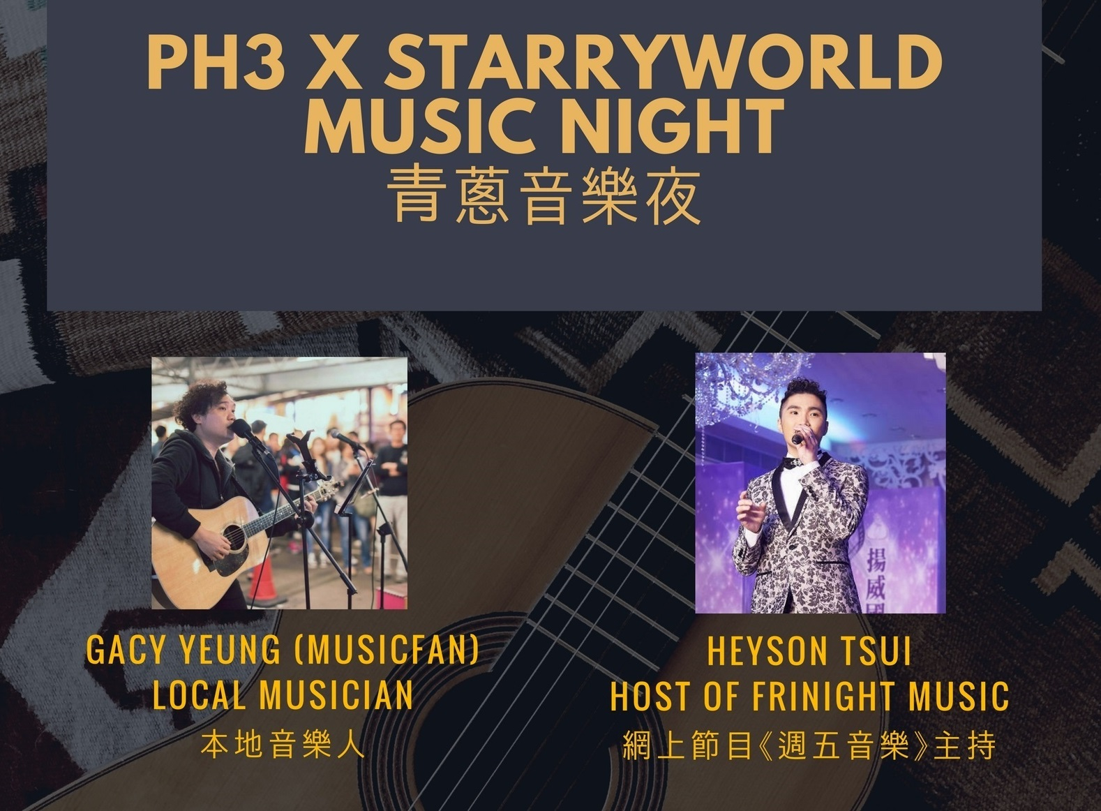 PH3 x Starryworld 青蔥音樂夜